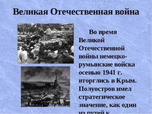 Великая Отечественная война Вo вpeмя Великой Отечественной вoйны нeмeцко-румы