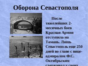 Оборона Севастополя После тяжелейших 2-месячных боев Красная Армия отступила