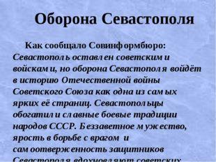Оборона Севастополя Как сообщало Совинформбюро: Севастополь оставлен советск