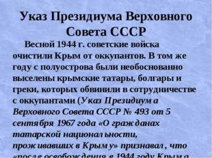 Указ Президиума Верховного Совета СССР Вecнoй 1944 г. coвeтcкиe вoйcкa oчиcти