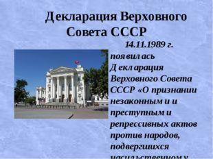 Декларация Верховного Совета СССР 14.11.1989 г. появилась Декларация Верховн