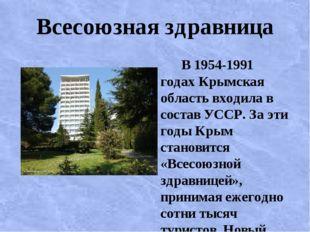 Всесоюзная здравница В 1954-1991 годах Крымская область входила в состав УССР