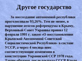Другое государство За воссоздание автономной республики проголосовало 93,26%
