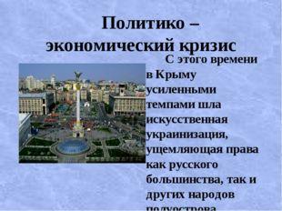 Политико – экономический кризис С этого времени в Крыму усиленными темпами ш