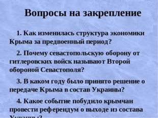 Вопросы на закрепление 1. Как изменилась структура экономики Крыма за предво