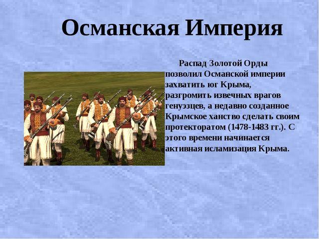 Османская Империя Распад Золотой Орды позволил Османской империи захватить ю...