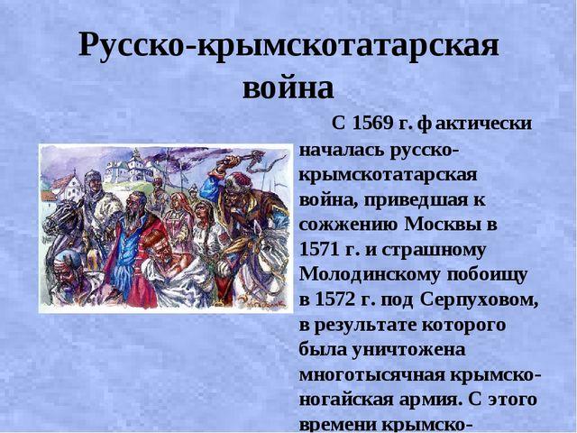 Русско-крымскотатарская война С 1569 г. фактически началась русско-крымскотат...