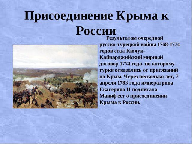 Присоединение Крыма к России Результатом очередной русско-турецкой войны 1768...