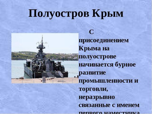 Полуостров Крым С присоединением Крыма на полуострове начинается бурное разви...
