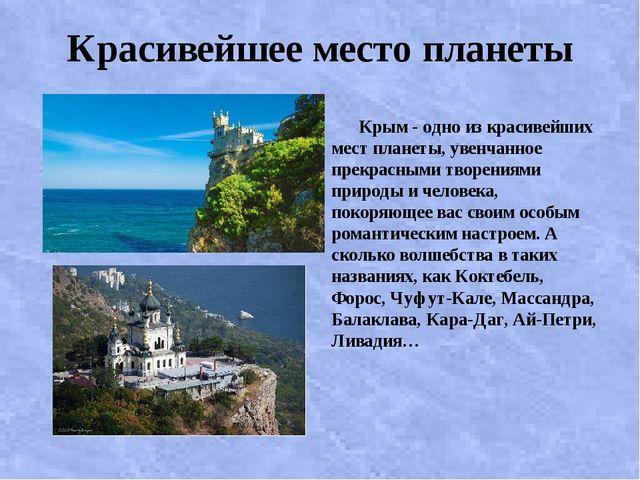 Красивейшее место планеты Крым - одно из красивейших мест планеты, увенчанное...