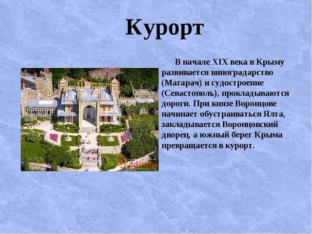 Курорт В начале XIX века в Крыму развивается виноградарство (Магарач) и судо...