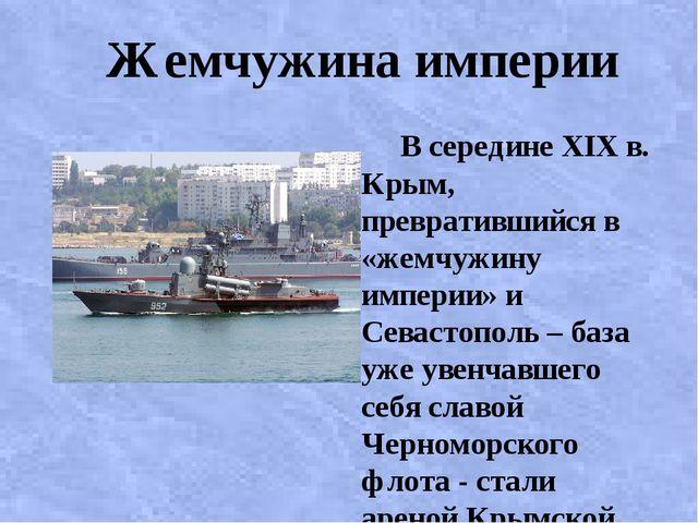 Жемчужина империи В середине XIX в. Крым, превратившийся в «жемчужину импери...