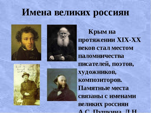 Имена великих россиян Крым на протяжении XIX-XX веков стал местом паломничест...