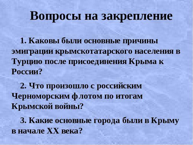 Вопросы на закрепление 1. Каковы были основные причины эмиграции крымскотата...