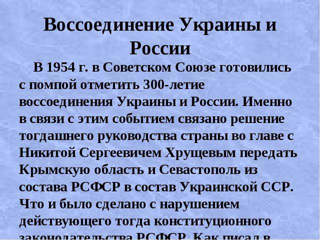 Воссоединение Украины и России В 1954 г. в Советском Союзе готовились с помпо...
