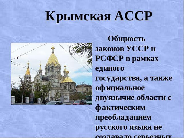 Крымская АССР Общность законов УССР и РСФСР в рамках единого государства, а...