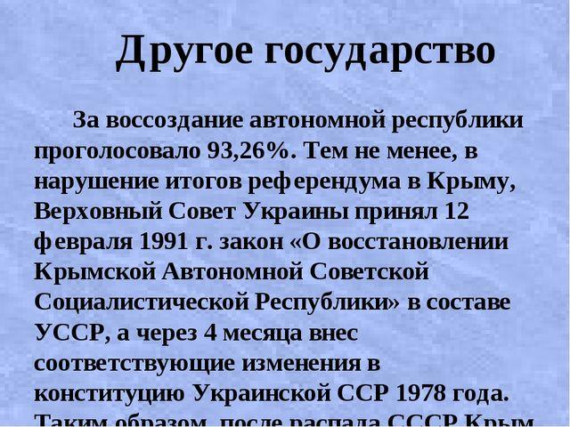 Другое государство За воссоздание автономной республики проголосовало 93,26%...