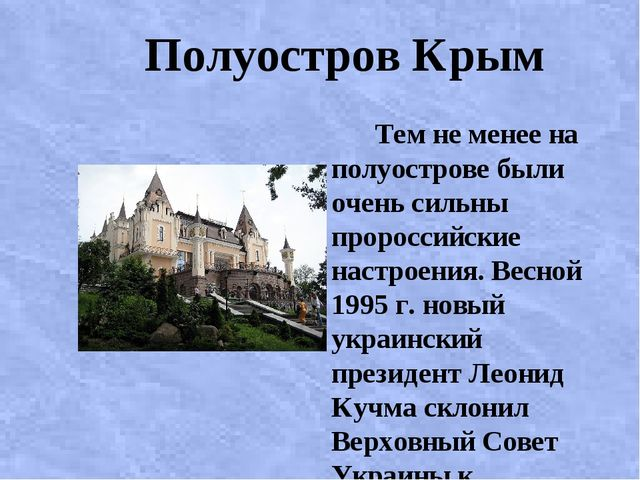 Полуостров Крым Тем не менее на полуострове были очень сильны пророссийские...