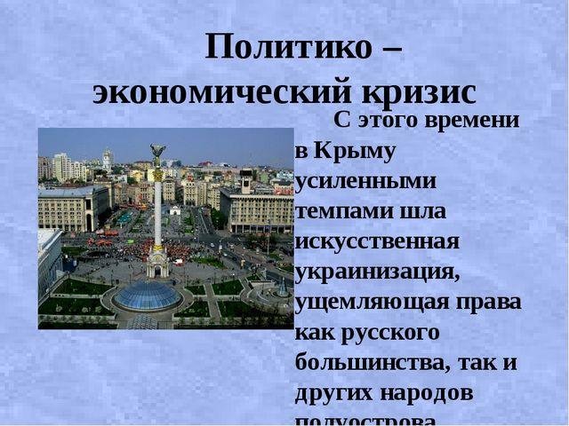 Политико – экономический кризис С этого времени в Крыму усиленными темпами ш...