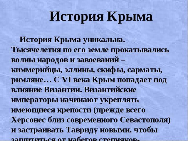 История Крыма История Крыма уникальна. Тысячелетия по его земле прокатывалис...