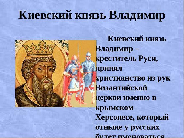 Киевский князь Владимир Киевский князь Владимир – креститель Руси, принял хри...
