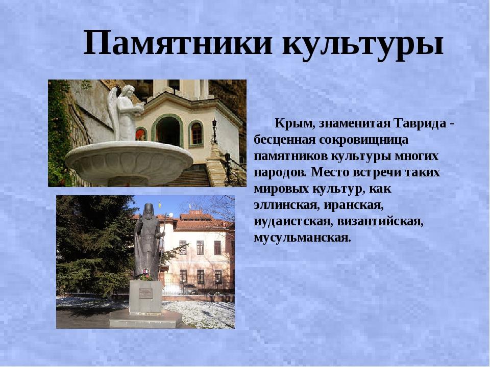 Памятники культуры Крым, знаменитая Таврида - бесценная сокровищница памятни...