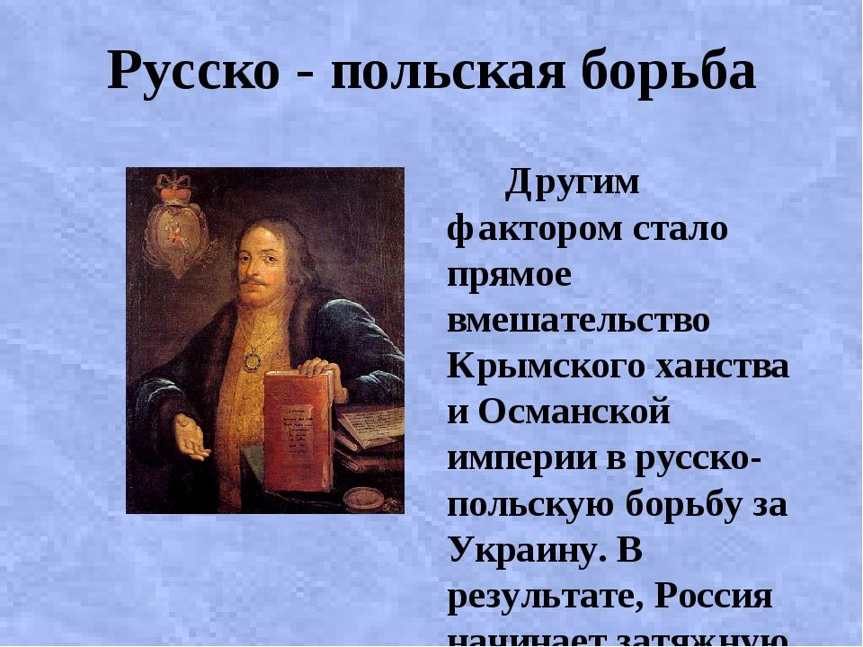 Русско - польская борьба Другим фактором стало прямое вмешательство Крымского...