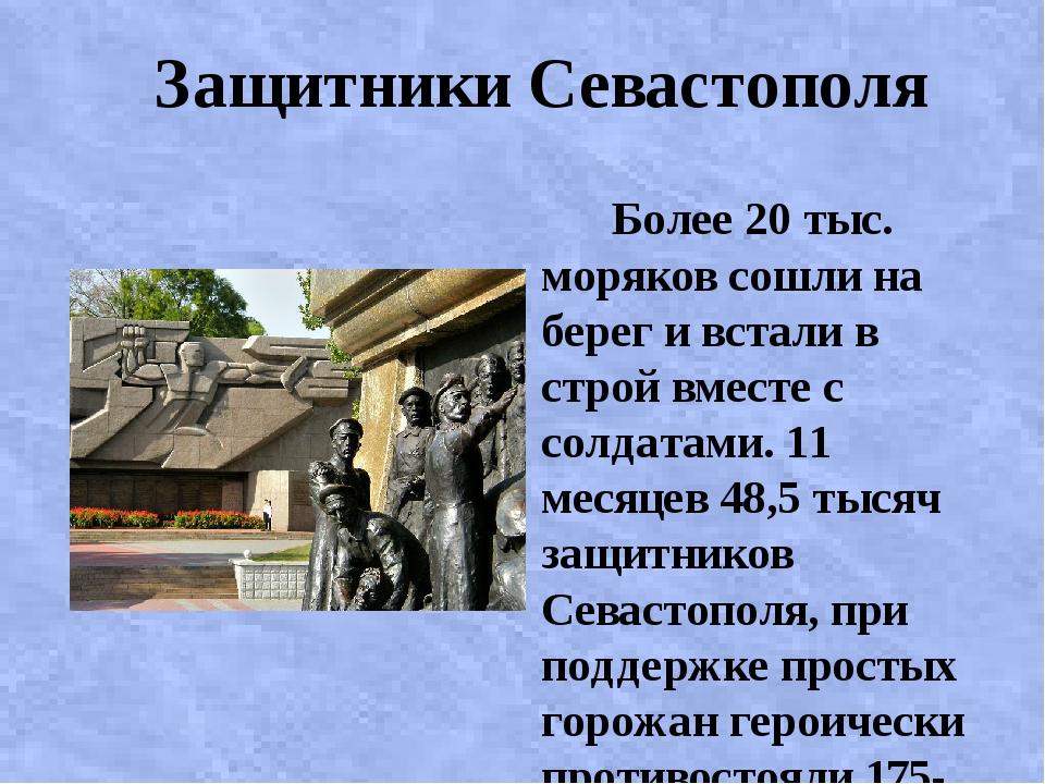 Защитники Севастополя Более 20 тыс. моряков сошли на берег и встали в строй...