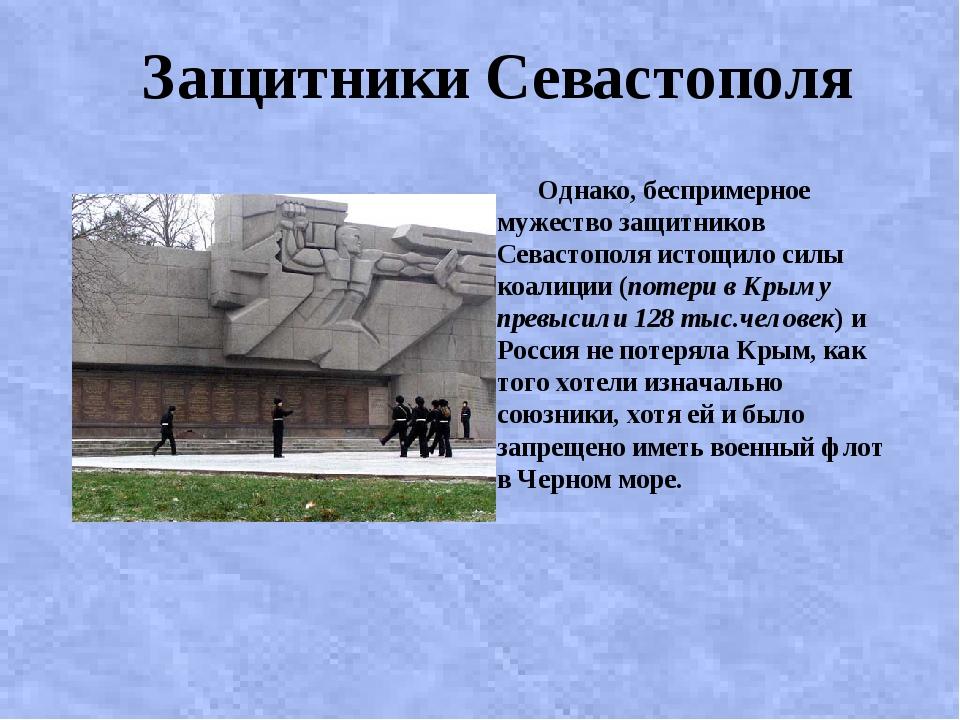 Защитники Севастополя Однако, беспримерное мужество защитников Севастополя и...