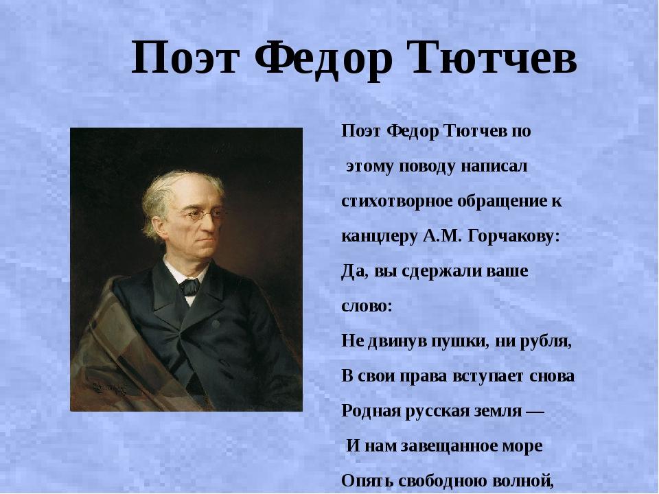 Поэт Федор Тютчев Поэт Федор Тютчев по этому поводу написал стихотворное обр...