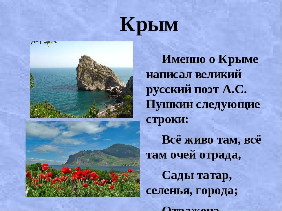 Крым Именно о Крыме написал великий русский поэт А.С. Пушкин следующие строк...