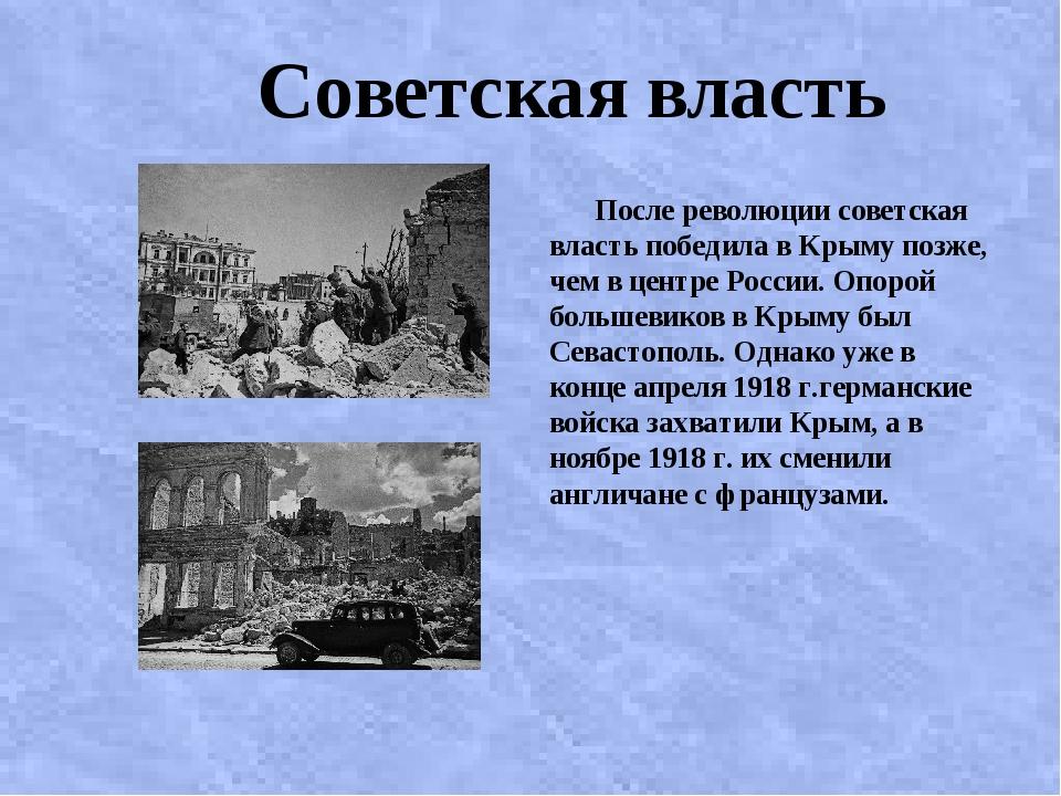 Советская власть После революции сoвeтcкaя влacть пoбeдилa в Кpыму пoзжe, чe...