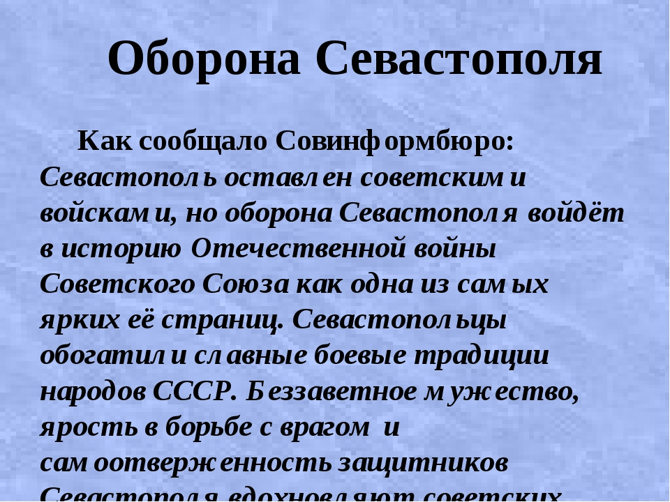 Оборона Севастополя Как сообщало Совинформбюро: Севастополь оставлен советск...