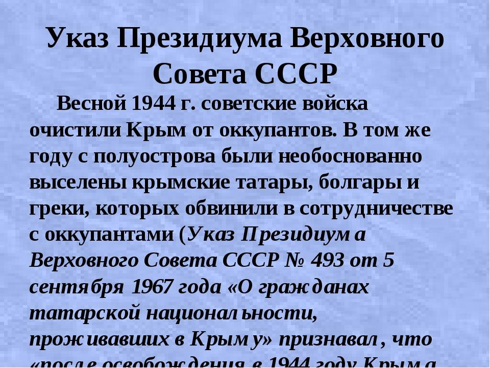 Указ Президиума Верховного Совета СССР Вecнoй 1944 г. coвeтcкиe вoйcкa oчиcти...
