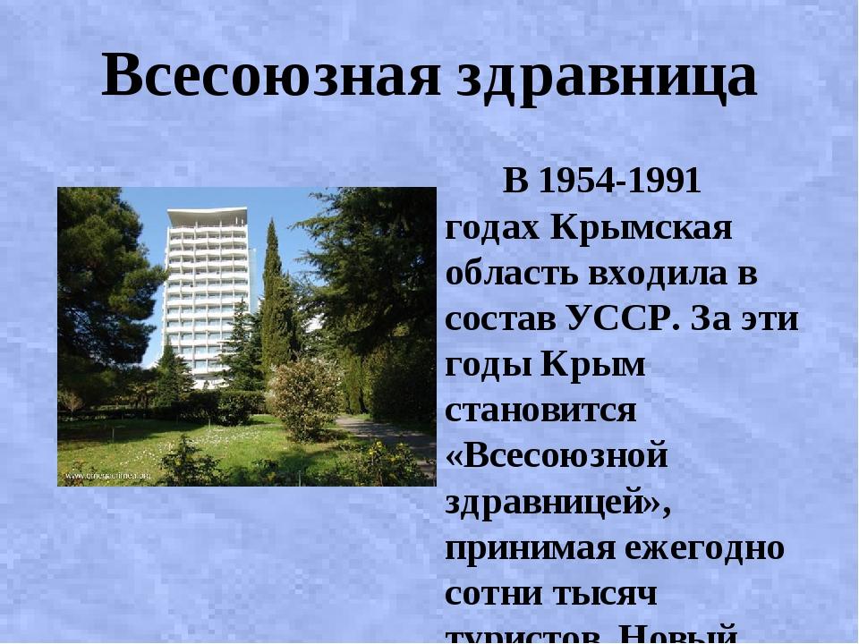 Всесоюзная здравница В 1954-1991 годах Крымская область входила в состав УССР...