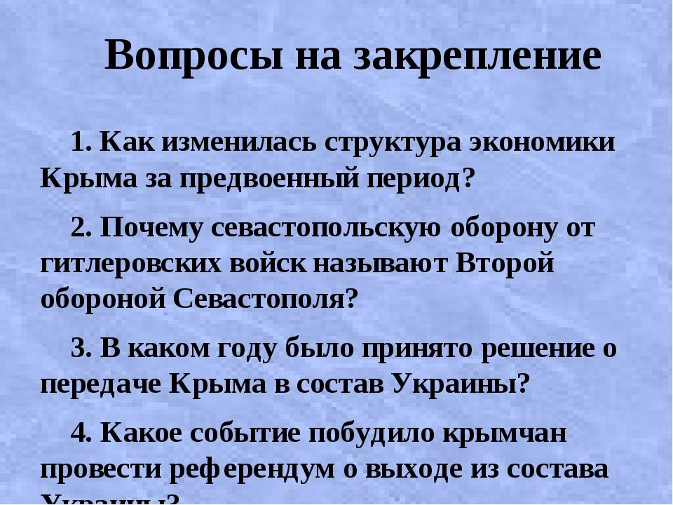 Вопросы на закрепление 1. Как изменилась структура экономики Крыма за предво...