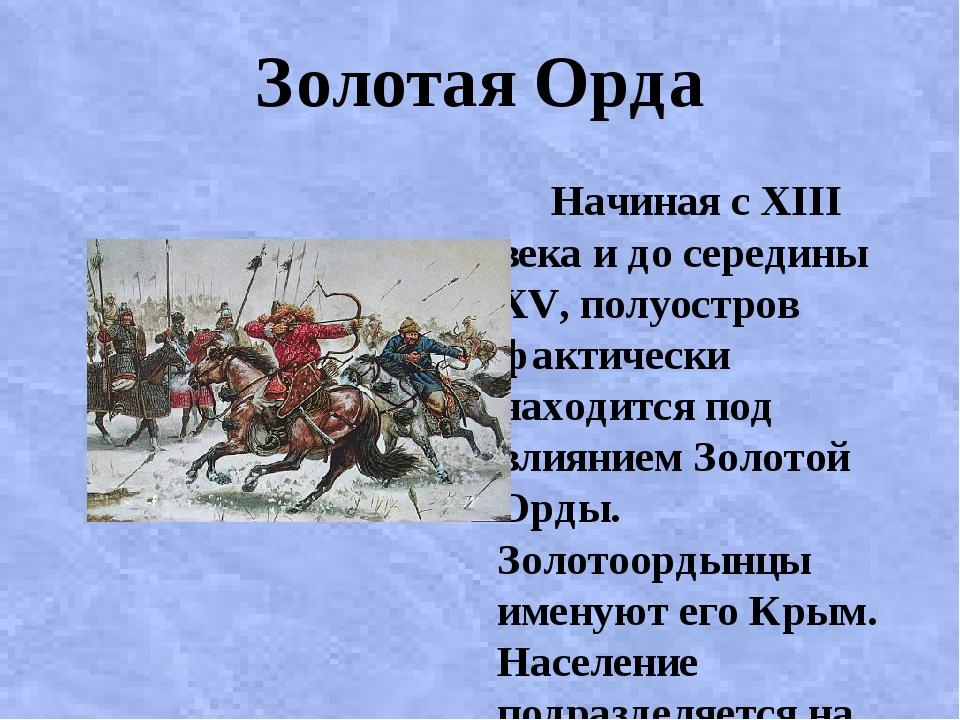 Золотая Орда Начиная с XIII века и до середины XV, полуостров фактически нахо...