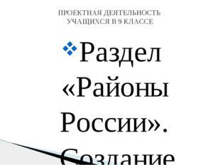 Раздел «Районы России». Создание эмблемы/герба района. ЦЕЛИ ПРОЕКТА: Представ