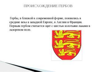 Гербы, в близкой к современной форме, появились в средние века в западной Ев