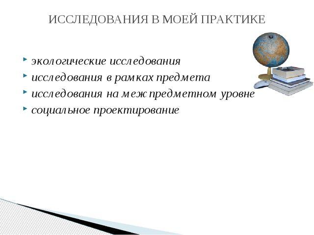 экологические исследования исследования в рамках предмета исследования на меж...