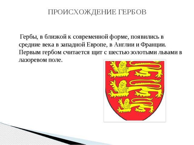 Гербы, в близкой к современной форме, появились в средние века в западной Ев...