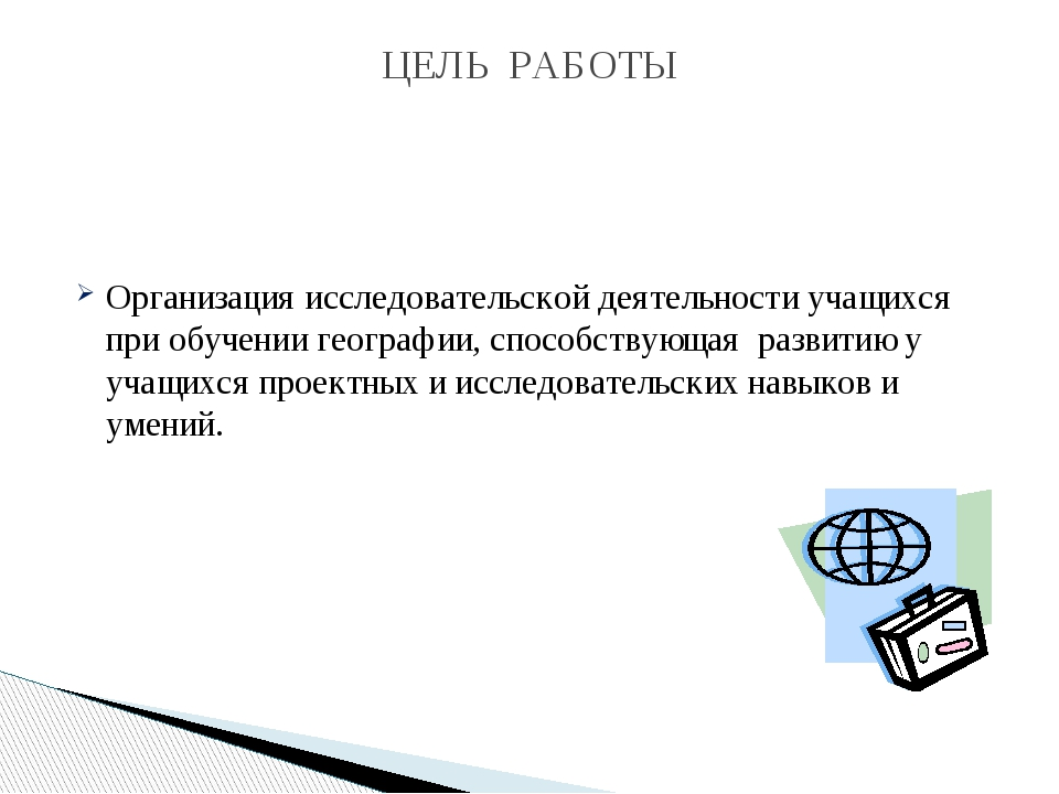 Организация исследовательской деятельности учащихся при обучении географии,...