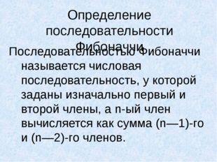 Определение последовательности Фибоначчи Последовательностью Фибоначчи называ