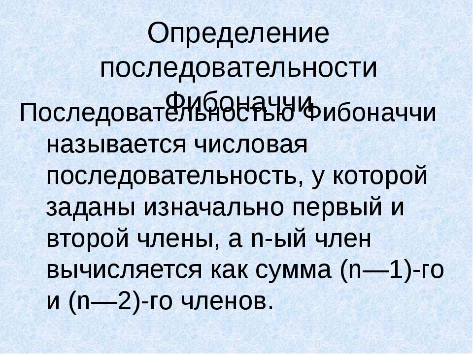 Определение последовательности Фибоначчи Последовательностью Фибоначчи называ...