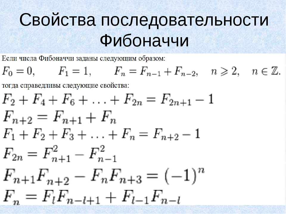 Свойства последовательности Фибоначчи
