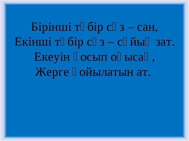 Бірінші түбір сөз – сан, Екінші түбір сөз – сұйық зат. Екеуін қосып оқысаң, Ж...