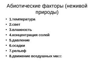 Абиотические факторы (неживой природы) 1.температура 2.свет 3.влажность 4.кон