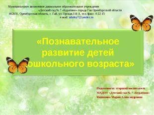 Подготовила: старший воспитатель МАДОУ «Детский сад № 7 «Буратино» Ишнязова М