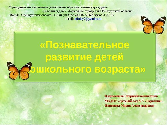 Подготовила: старший воспитатель МАДОУ «Детский сад № 7 «Буратино» Ишнязова М...