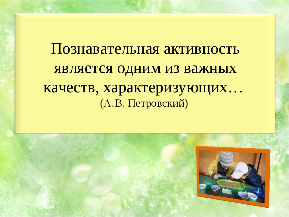 Познавательная активность является одним из важных качеств, характеризующих…...